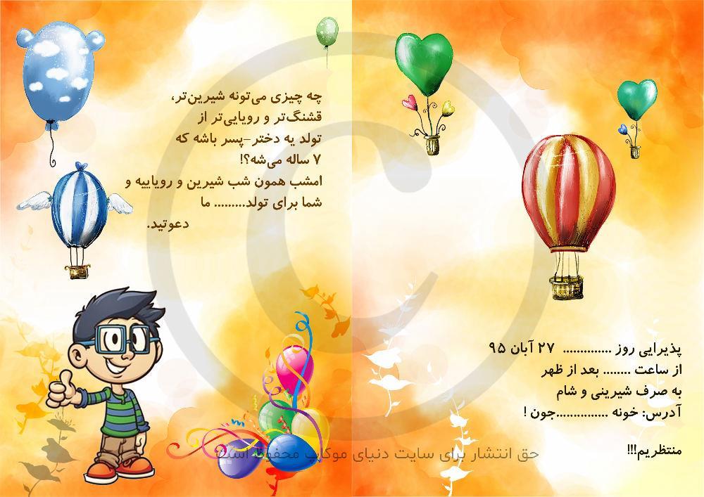 کارت دعوت جشن تولد کودک و نوجوان