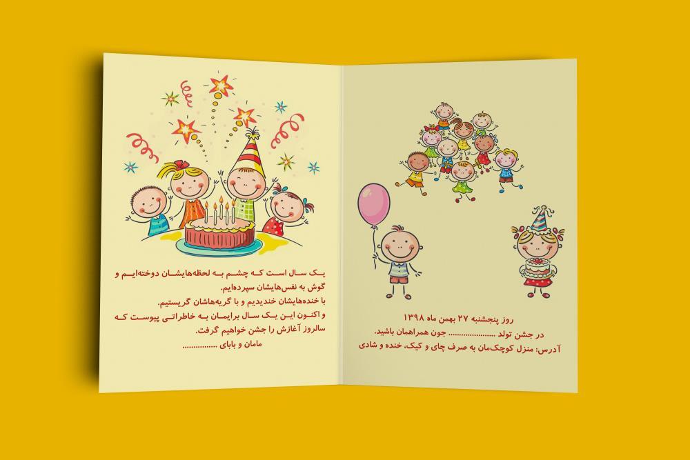 کارت جشن تولد یک سالگی نوزاد