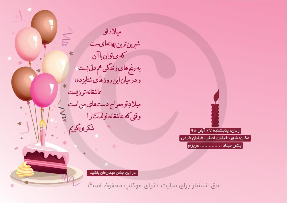 کارت جشن تولد با رنگ صورتی و کیک و بادکنکهای رنگارنگ