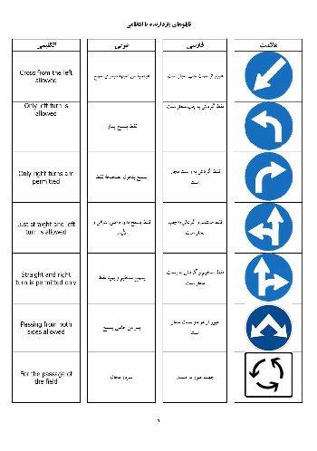 علائم راهنمایی و رانندگی