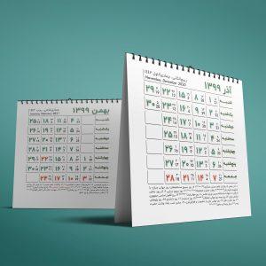 تقویم 99 با فرمت PSD
